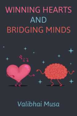 Winning hearts and Bridging  minds by Valibhai Musa in English