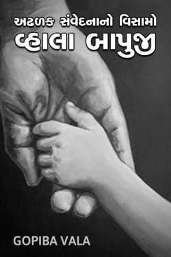 Adhdak sanvednano visamo by Gopiba Vala ..PARIJA in Gujarati