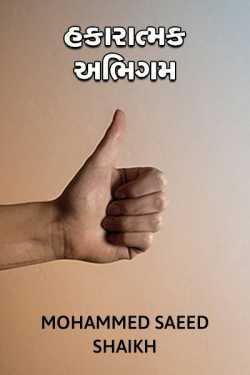 HAKARATMAK ABHIGAM-POSITIVE ATTITUDE by Mohammed Saeed Shaikh in Gujarati