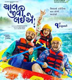 chaal Jeevi laiye film review by Siddharth Chhaya in Gujarati