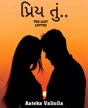 Priy tu by aateka Valiulla in Gujarati