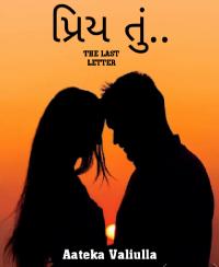 પ્રિય તું..(the last letter)