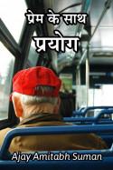 प्रेम के साथ प्रयोग... बुक Ajay Amitabh Suman द्वारा प्रकाशित हिंदी में