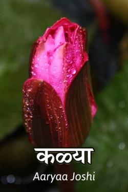 Kalya by Aaryaa Joshi in Marathi