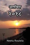 अलविदा 2018 बुक Neetu Routela द्वारा प्रकाशित हिंदी में