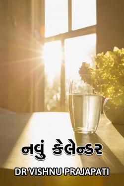 New Calender by Dr Vishnu Prajapati in Gujarati