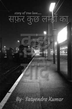 Safar kuchh lamho ka by Satyendra prajapati in Hindi
