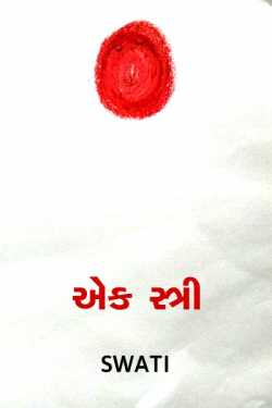 Ek stree by swati dalal in Gujarati