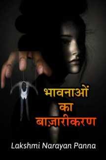 भावनाओं का बाज़ारीकरण बुक Lakshmi Narayan Panna द्वारा प्रकाशित हिंदी में