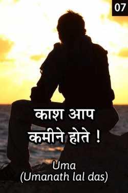 Kaash aap kamine hote - 7 by uma (umanath lal das) in Hindi