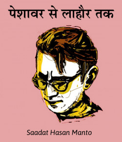 Peshawar se Lahore tak by Saadat Hasan Manto in Hindi