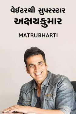 Waiterthi suparstar-Akshaykumar by MB (Official) in Gujarati