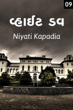 White dav 9 by Niyati Kapadia in Gujarati