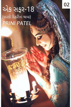 one trip -18 ( daughter in law) part-2 by Prit's Patel (Pirate) in Gujarati