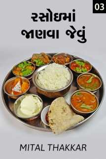 Mital Thakkar દ્વારા રસોઇમાં જાણવા જેવું ૩ ગુજરાતીમાં