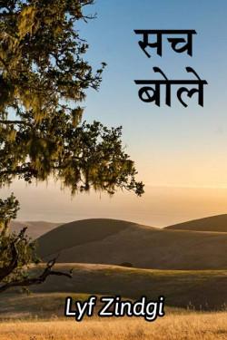 Sach bole by Heena Mahenoor in Hindi