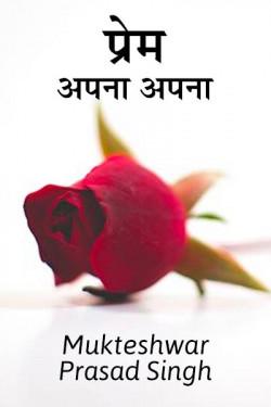 Love experience by Mukteshwar Prasad Singh in Hindi