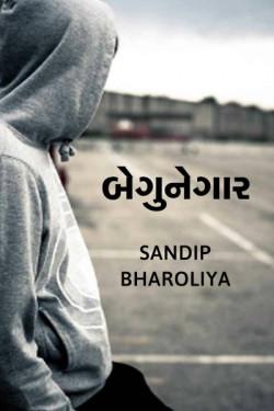 non criminal by Sandip Bharoliya in Gujarati