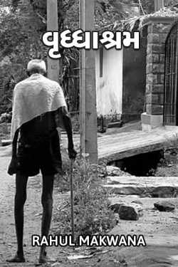 vrudhdhasharm by Rahul Makwana in Gujarati
