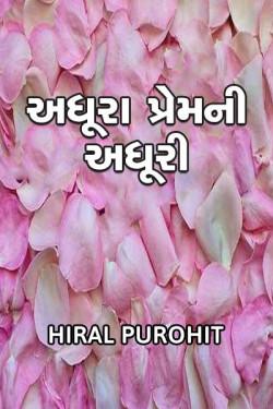 Adhura prem ni adhuri.... by Hiral Purohit in Gujarati