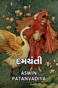 damyanti by aswin patanvadiya in Gujarati
