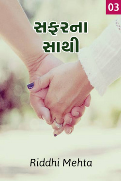 safar na sathi bhag -3 by Dr Riddhi Mehta in Gujarati