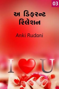 A different relation - 3 by Anki Rudani in Gujarati