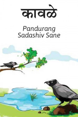 कावळे  द्वारा Sane Guruji in Marathi