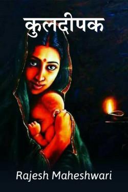 Kuldeepak by Rajesh Maheshwari in Hindi