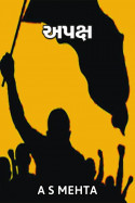 Apaksh - 1 by A friend in Gujarati
