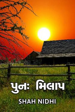 reunion by Shah Nidhi in Gujarati