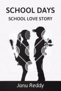 school days - school love story by Janu Reddy in English