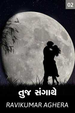 Tuj Sangathe - 2 by RaviKumar Aghera in Gujarati