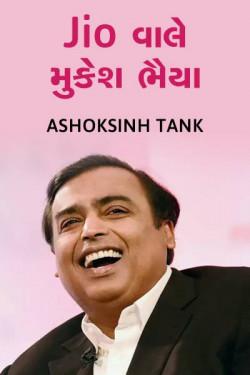 Jiyo...Jio vale Mukesh bhaiya by Ashoksinh Tank in Gujarati