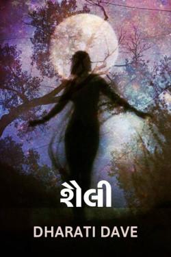 Shaili by Dharati Dave in Gujarati