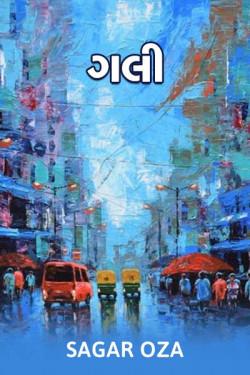Gali by Sagar Oza in Gujarati