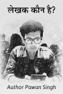 लेखक कौन होता है? - लेखक कौन है? बुक Author Pawan Singh द्वारा प्रकाशित हिंदी में