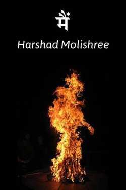 Main by Harshad Molishree in Hindi