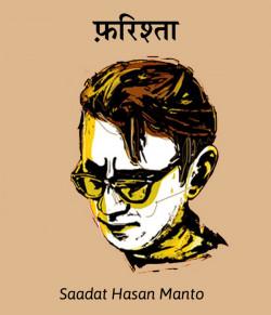 Farishta by Saadat Hasan Manto in Hindi