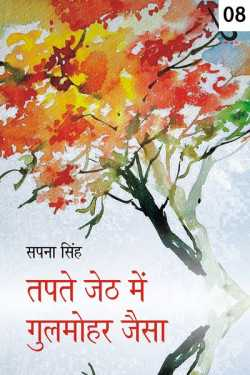 Tapte Jeth me Gulmohar Jaisa - 8 by Sapna Singh in Hindi