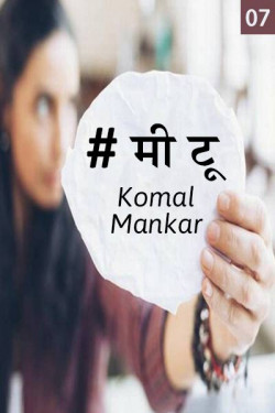 metoo - 7 by Komal Mankar in Marathi