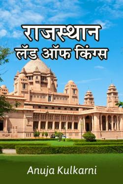 19. Rajasthan - land of king - 1 by Anuja Kulkarni in Marathi