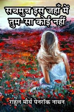 sachamuch is jahan mai tum-sa koi nahin. by राहुल मौर्य पेनरॉक नाथन in Hindi