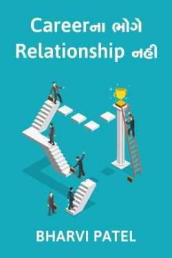Careerna bhoge Relationship Nahi by Bharvi Patel in Gujarati