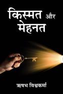 किस्मत और मेहनत बुक ऋषभ विश्वकर्मा द्वारा प्रकाशित हिंदी में