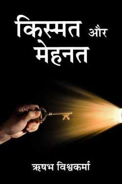 Luck   Hard Work by ऋषभ विश्वकर्मा in Hindi
