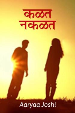 kalat nakalat by Aaryaa Joshi in Marathi