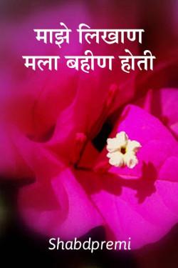 My Own Writing... by Shabdpremi in Marathi