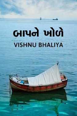 Baapne khole by vishnu bhaliya in Gujarati