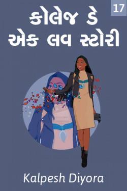 collage day ak love story - 17 by kalpesh diyora in Gujarati